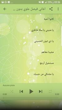 اغاني فيصل علوي بدون نت - Faisal Alawi MP3 screenshot 5