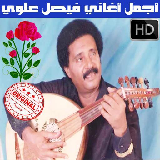 تحميل اغاني يمنية mp3 فيصل علوي