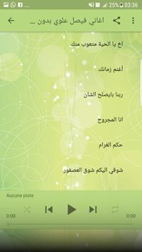 اغاني فيصل علوي بدون نت - Faisal Alawi MP3 screenshot 1