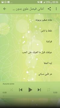 اغاني فيصل علوي بدون نت - Faisal Alawi MP3 screenshot 2