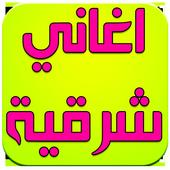 Aghani Charkia 2016 icon