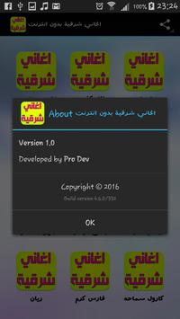 Aghani Charkia 2016 apk screenshot