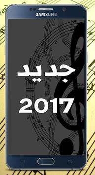 اغاني غربية 2017 apk screenshot