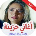اغاني حزينة بدون نت 2019