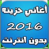 اغاني حزينه بدون انترنت 2016 icon