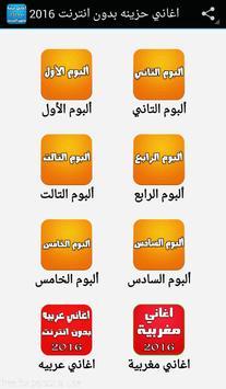 اغاني حزينه بدون انترنت 2016 poster