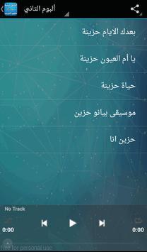 اغاني حزينه بدون انترنت 2016 apk screenshot