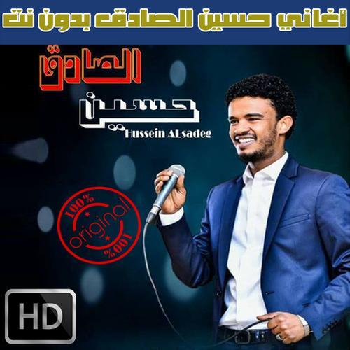 حسين الصادق تحميل اغاني