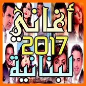 اغاني لبنانية 2017 جديدة icon