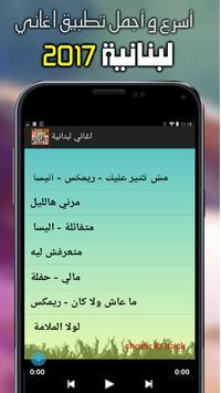 اغاني لبنانية 2017 جديدة apk screenshot