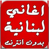 أغاني لبنانية بدون انترنت 2016 icon