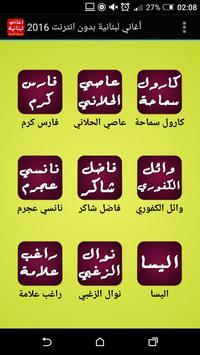 أغاني لبنانية بدون انترنت 2016 poster