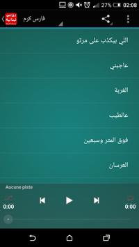أغاني لبنانية بدون انترنت 2016 apk screenshot