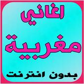 اغاني مغربية بدون انترنت icon