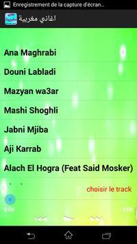 اغاني مغربية بدون انترنت screenshot 4