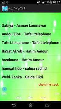 اغاني مغربية بدون انترنت screenshot 1