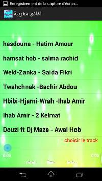 اغاني مغربية بدون انترنت screenshot 2