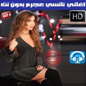 اغاني نانسي عجرم بدون نت 2018 - Nancy Ajram icon