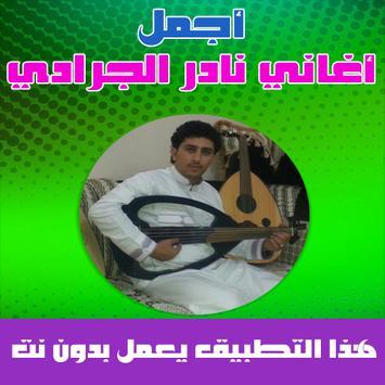 نادر الجرادي poster