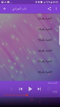 نادر الجرادي screenshot 3