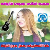 نجوى فاروق بدون انترنت 2018 - Najwa Farouk icon