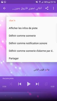 نجوى فاروق بدون انترنت 2018 - Najwa Farouk screenshot 4