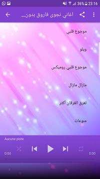 نجوى فاروق بدون انترنت 2018 - Najwa Farouk screenshot 5