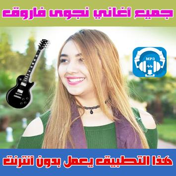 نجوى فاروق بدون انترنت 2018 - Najwa Farouk poster