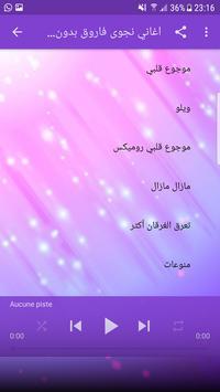 نجوى فاروق بدون انترنت 2018 - Najwa Farouk screenshot 1