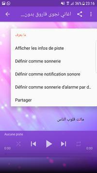 نجوى فاروق بدون انترنت 2018 - Najwa Farouk screenshot 2