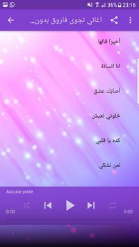 نجوى فاروق بدون انترنت 2018 - Najwa Farouk screenshot 3