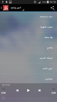 اغاني نوال الزغبي 2016 apk screenshot