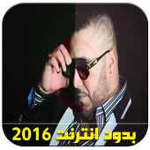 اغاني رضا الطلياني بدون انترنت icon