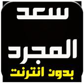 اغاني سعد المجرد بدون انترنت icon