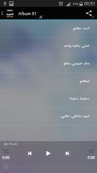 اغاني سعد المجرد بدون انترنت poster
