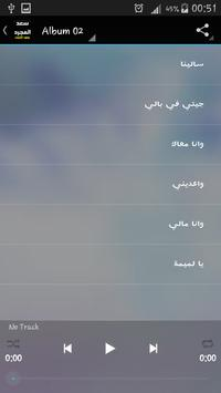 اغاني سعد المجرد بدون انترنت apk screenshot