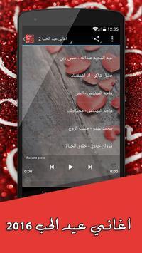 اغاني عيد الحب 2016 apk screenshot