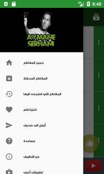 Aymane Serhani - أيمن سرحاني screenshot 1