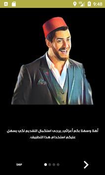 جميع اغاني سعد المجرد - Saad Lamjarred poster