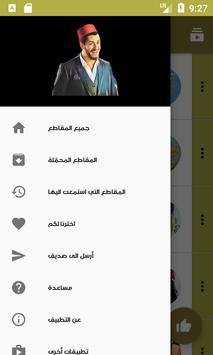 جميع اغاني سعد المجرد - Saad Lamjarred screenshot 1