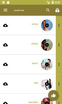 جميع اغاني سعد المجرد - Saad Lamjarred screenshot 2
