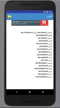 2018 تعلم اللغة الفرنسية بدون نت للمبتدئين apk screenshot