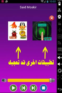 منوعات مغربية 2016 screenshot 5