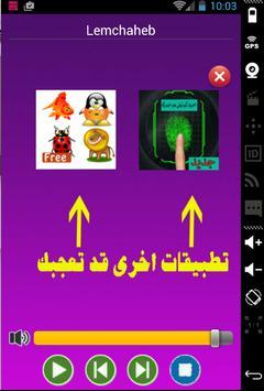 منوعات مغربية 2016 screenshot 6