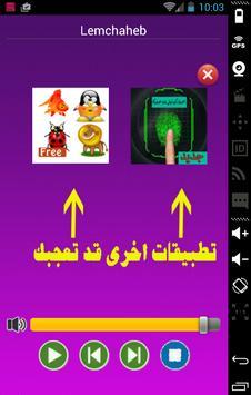 منوعات مغربية 2016 screenshot 7