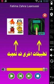 منوعات مغربية 2016 screenshot 2