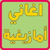 اغاني امازيغية اسايس icon