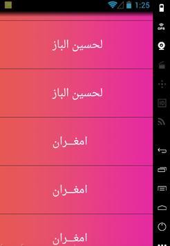 اغاني امازيغية اسايس screenshot 3