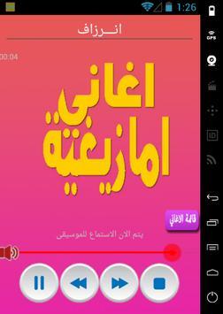 اغاني امازيغية اسايس screenshot 6