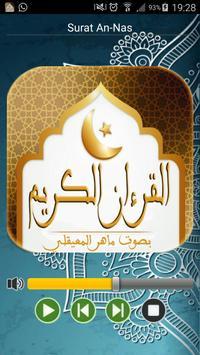 القران الكريم - ماهر المعيقلي apk screenshot